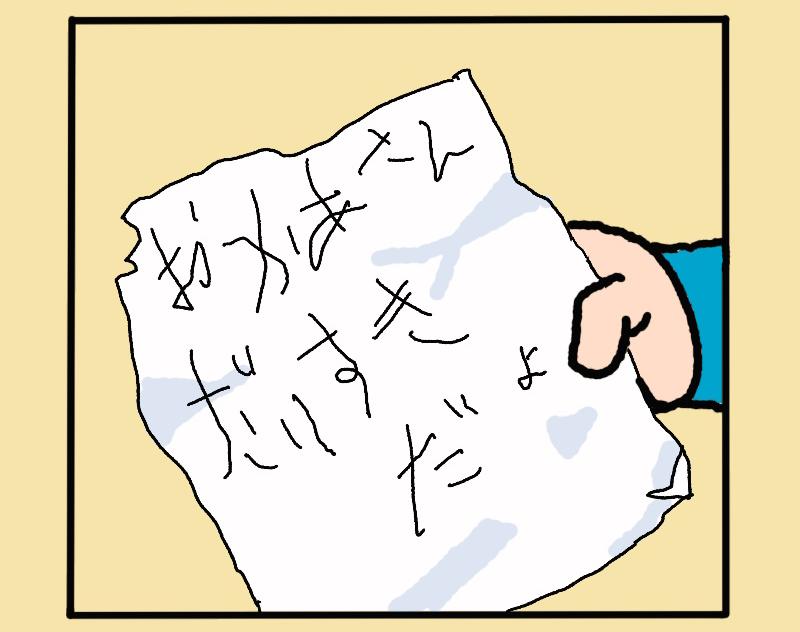 漫画の一コマ