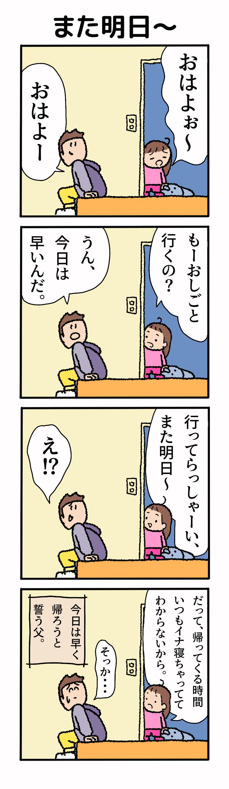 WEB漫画6話