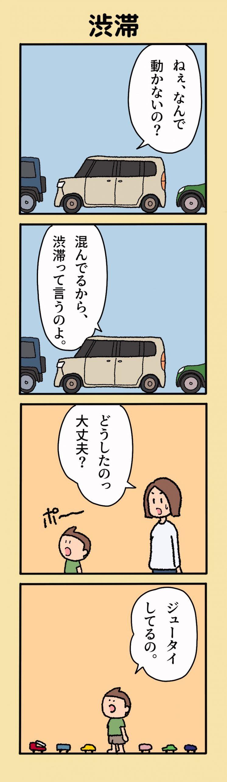 WEB漫画画像