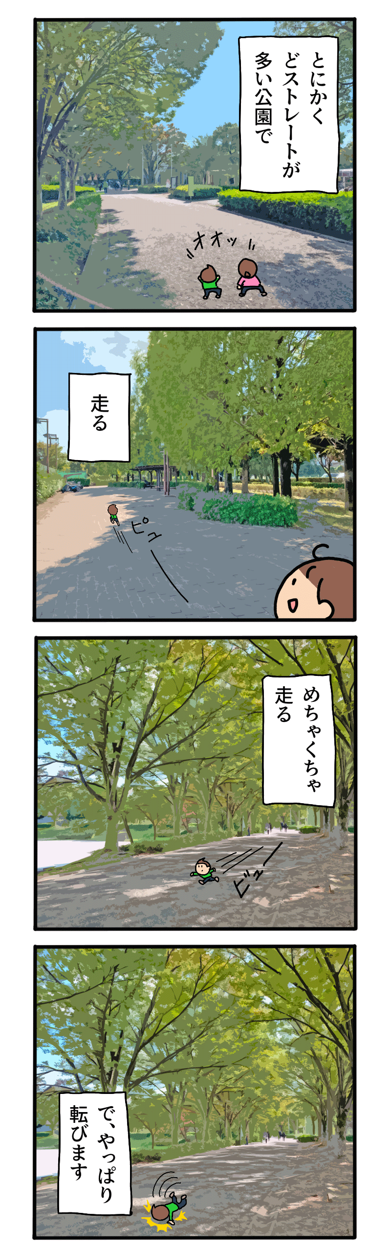 三橋総合公園のWEB漫画どストレート