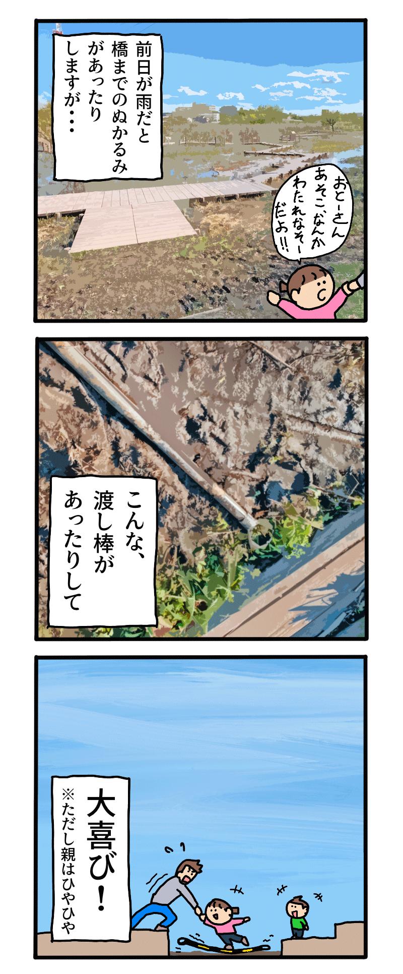 三橋総合公園のWEB漫画前日が雨